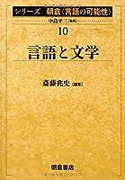 言語と文学 (シリーズ朝倉「言語の可能性」)