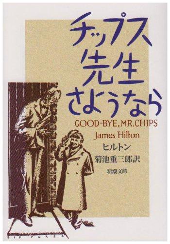 チップス先生さようなら (新潮文庫)