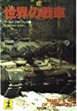 世界の戦車 (光文社文庫―ミリタリー・イラストレイテッド)