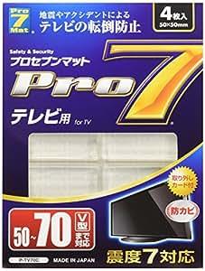 プロセブン テレビ転倒防止マット 50-70V型まで P-TV70C