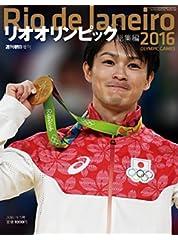 リオオリンピック総集編 2016年 9/5号 [雑誌] (週刊朝日増刊)