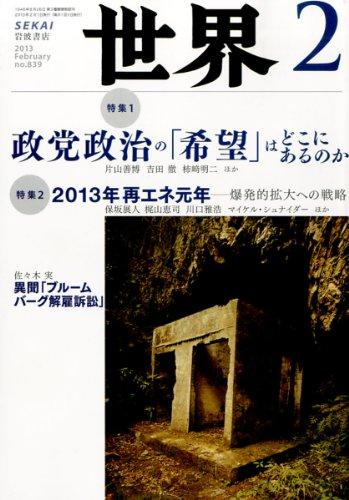 世界 2013年 02月号 [雑誌]の詳細を見る