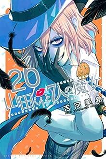 山田くんと7人の魔女 第01-26巻 [Yamada-kun to 7-nin no Majo vol 01-26]