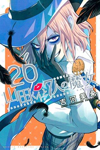 山田くんと7人の魔女(26) (週刊少年マガジンコミックス)の詳細を見る
