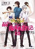 新世紀エヴァンゲリオン 碇シンジ探偵日記 第2巻 (あすかコミックスDX)