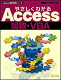 やさしくわかるAccess関数・VBA (Access徹底活用シリーズ)
