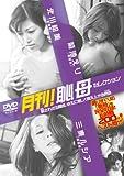月刊!恥母セレクション [DVD]