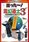 霊幻道士3 キョンシーの七不思議 デジタル・リマスター版〈日本語吹替収録版〉[DVD]