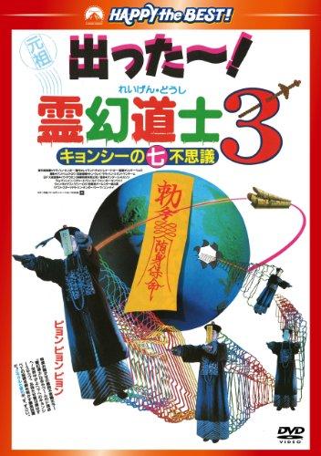 霊幻道士3 キョンシーの七不思議 デジタル・リマスター版〈日本語吹替収録版〉 [DVD]の詳細を見る