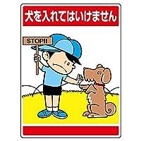 ユニット 公共イラスト標識 犬を入れてはいけません 837-08 [A061701]