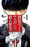 探偵ゼノと7つの殺人密室(1) (少年サンデーコミックス)