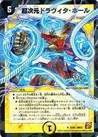 デュエルマスターズ 【超次元ドラヴィタ・ホール】【ヴィジュアルカード】 DM37-023-VC ≪覚醒編 第2弾 ダーク・エンペラー 収録≫