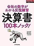 決算書100本ノック!(週刊ダイヤモンド特集BOOKS Vol.352)――会社の数字がわかる反復練習