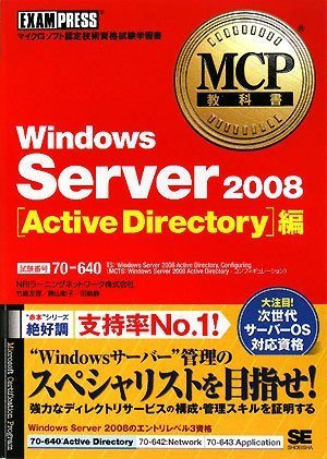 MCP教科書 Windows Server 2008 Active Directory編(試験番号:70-640) (MCP教科書)の詳細を見る