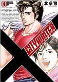 シティーハンター XYZ edition 1 (ゼノンコミックスDX)