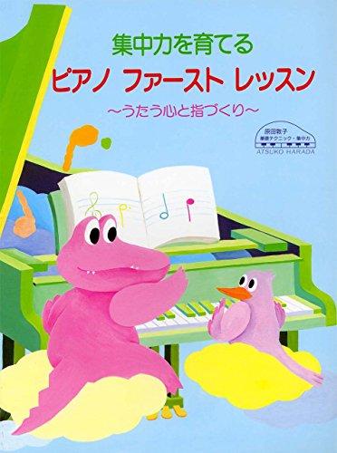 原田敦子ピアノ基礎テクニック 集中力を育てる ピアノ・ファースト・レッスン (原田敦子基礎テクニック・集中力)の詳細を見る