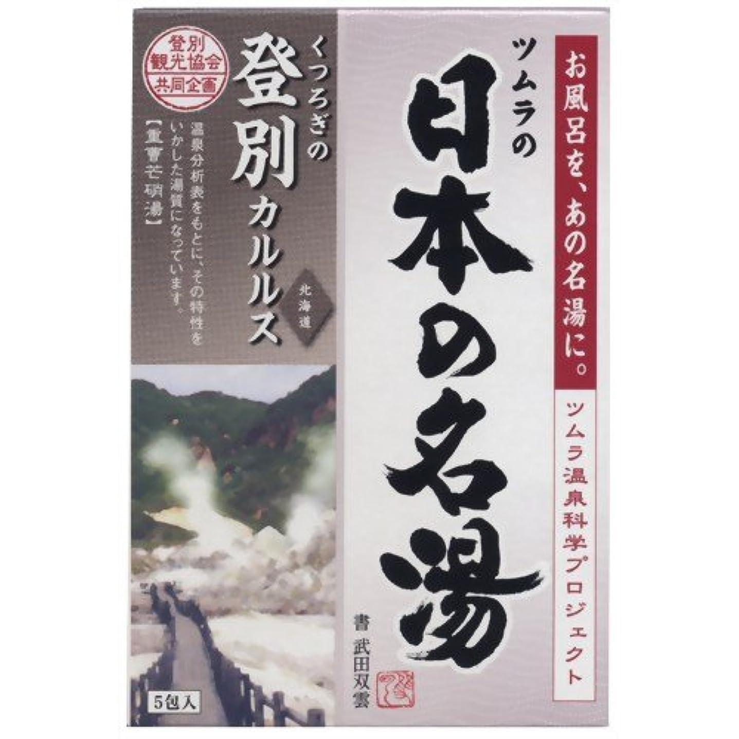 食い違いルビー高齢者バスクリン 日本の名湯 登別カルルス 30g×5包入(入浴剤)×24点セット (4548514135451)