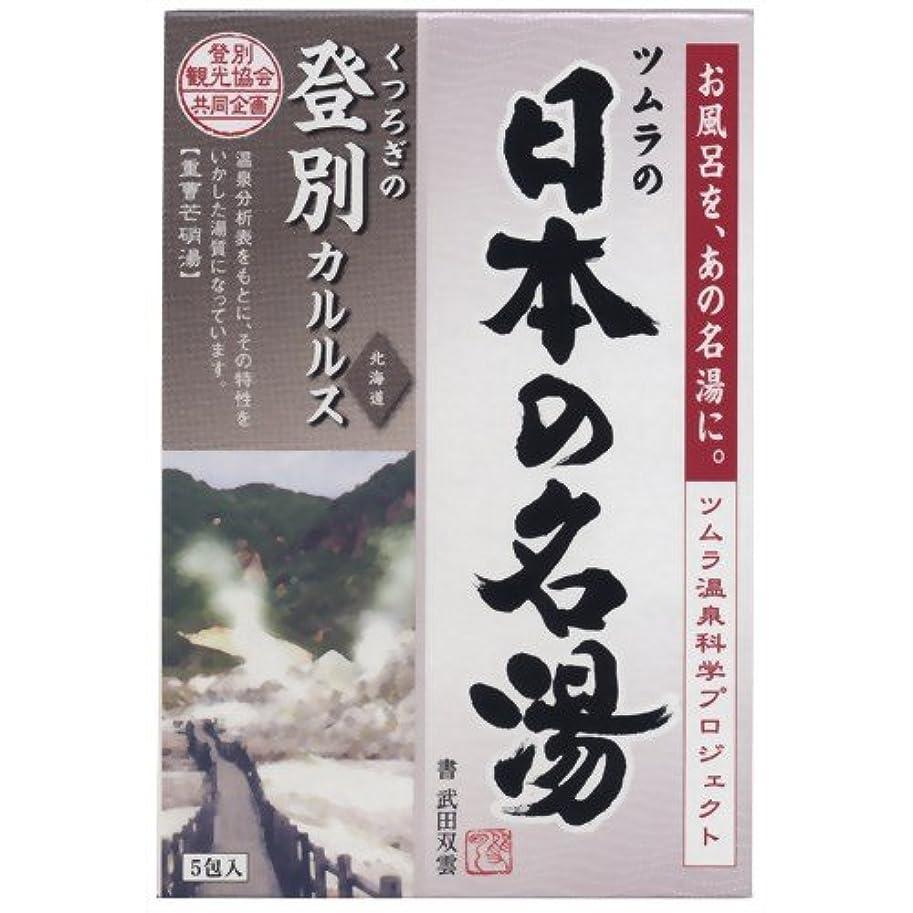 腹痛防水優越バスクリン 日本の名湯 登別カルルス 30g×5包入(入浴剤)×24点セット (4548514135451)