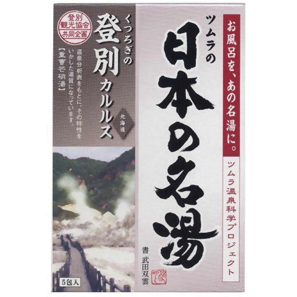 学校の先生ホラーリーズバスクリン 日本の名湯 登別カルルス 30g×5包入(入浴剤)×24点セット (4548514135451)