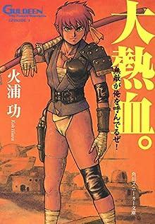未来放浪ガルディーン(1) 大熱血。 (角川スニーカー文庫)