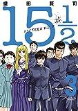 15 1/2(FIFTEEN HALF)(3) (ビッグコミックス)