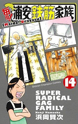 毎度!浦安鉄筋家族 14 (少年チャンピオン・コミックス)の詳細を見る