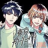 【Amazon.co.jp限定】東京カラーソニック!! Unit.3 永久×未來(ジャケット絵柄ブロマイド付)