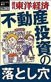 不動産投資の落とし穴—週刊東洋経済eビジネス新書No.262