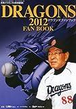 月刊ドラゴンズ増刊 ドラゴンズファンブック2012 2012年 04月号 [雑誌]