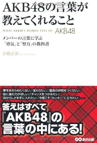 AKB48の言葉が教えてくれることの詳細を見る