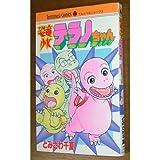 恐竜少女テラノちゃん / とみさわ 千夏 のシリーズ情報を見る