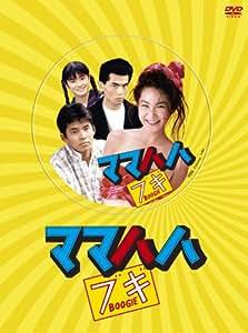 ママハハ・ブギ DVD-BOX
