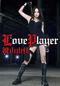 Love Player(DVD付)