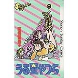 うる星やつら (9) (少年サンデーコミックス)