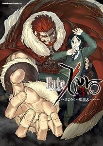 Fate/Zero 3巻 表紙画像