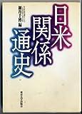 日米関係通史