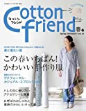 Cotton friend (コットンフレンド) 2011年 03月号 [雑誌] 画像