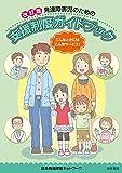 改訂版 発達障害児のための支援制度ガイドブック