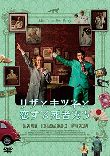 リザとキツネと恋する死者たち DVD