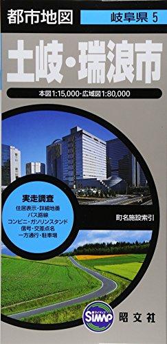 都市地図 岐阜県 土岐・瑞浪市 (地図 | マップル)