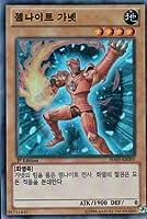 韓国版 遊戯王 ジェムナイト・ガネット 【スーパー】HA05-KR001