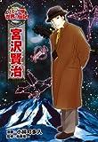 宮沢賢治 (コミック版世界の伝記)