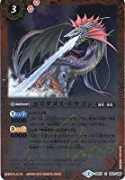 バトルスピリッツ/【プレバン限定】SD27-003エリダヌス・ドラゴン