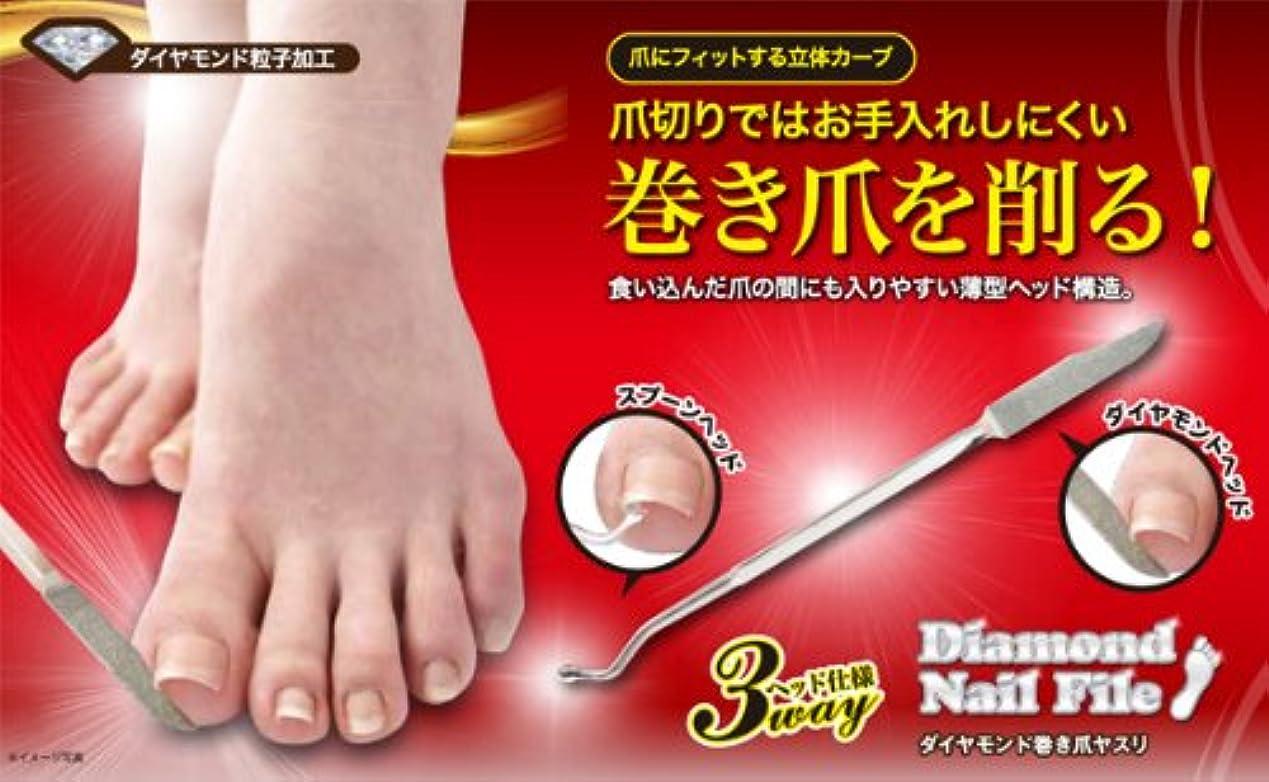 油ベーコンディプロマダイヤモンド巻き爪ヤスリ
