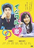 イジワルな恋[DVD]