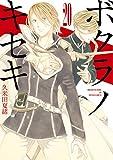 ボクラノキセキ: 20【イラスト特典付】 (ZERO-SUMコミックス)