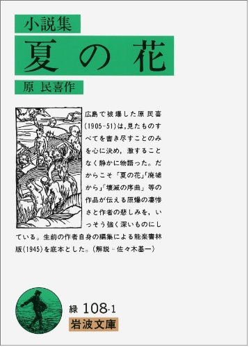 小説集 夏の花 (岩波文庫)の詳細を見る