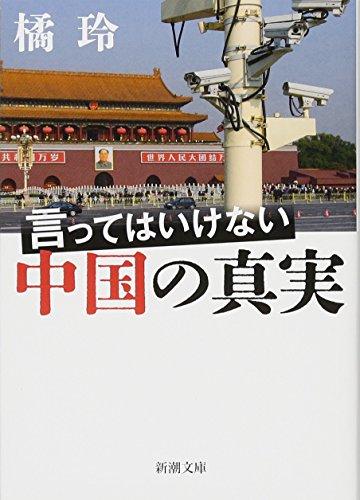 [画像:言ってはいけない中国の真実 (新潮文庫)]