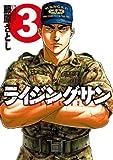 ライジングサン : 3 (アクションコミックス)