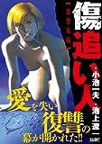 傷追い人 復讐鬼編 (キングシリーズ 漫画スーパーワイド)